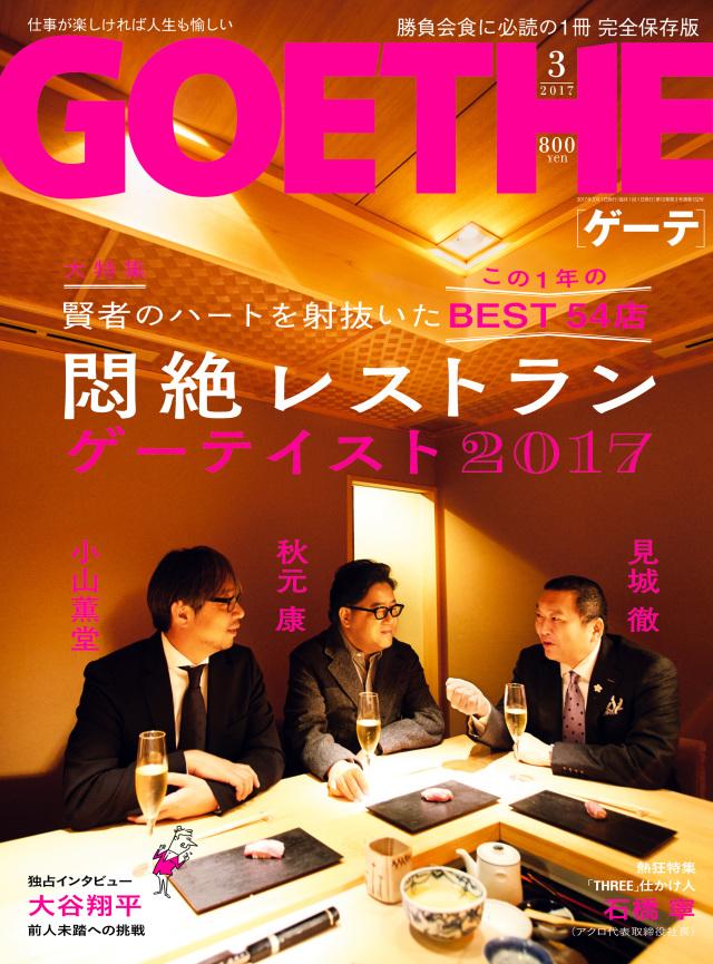 GOETHE 2017 3月号/  ゲーテイスト2017