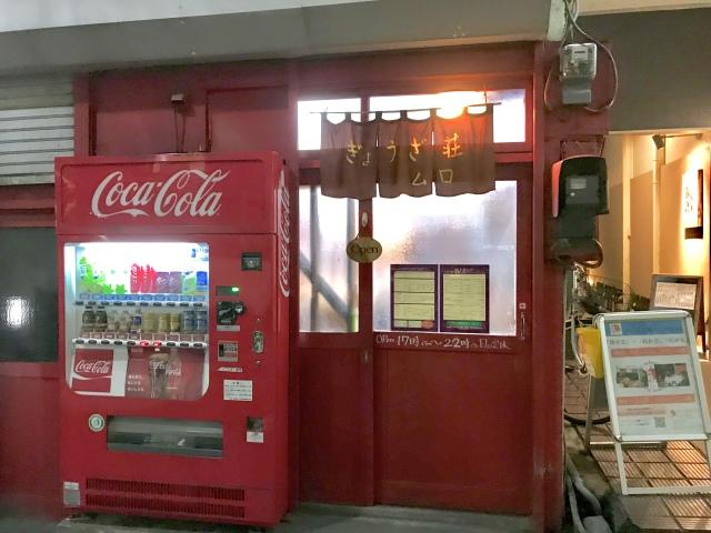 自販機と一体化した扉