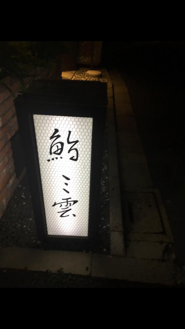 小田急線東北沢駅からてくてくと散歩