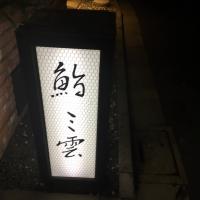東北沢で鮨と珍味を楽しむ『鮨ミ雲』