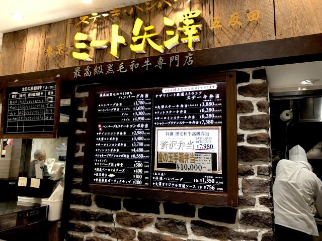 東京駅開催から徒歩1分の場所にある【ミート矢澤】