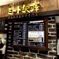 東京駅のデパ地下で味わう絶品ハンバーグ弁当【ミート矢澤】