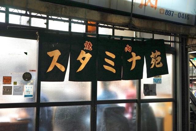 伝説の焼肉店といえばここ!関東トップレベルの超有名焼肉店!