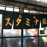 何時間並んでも食べたい!!鹿浜の伝説の焼肉店