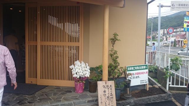 箱根小田原にお出かけの際には、ぜひ、鰻の予約をお忘れなく(笑)