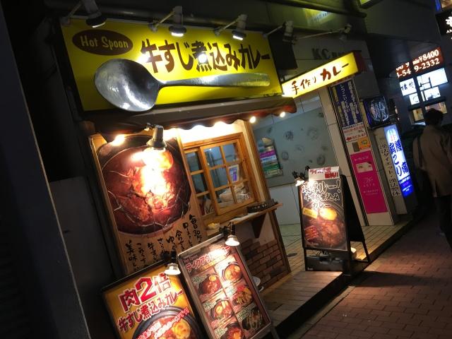 美味しいお店がいっぱいの五反田で輝くカレー!