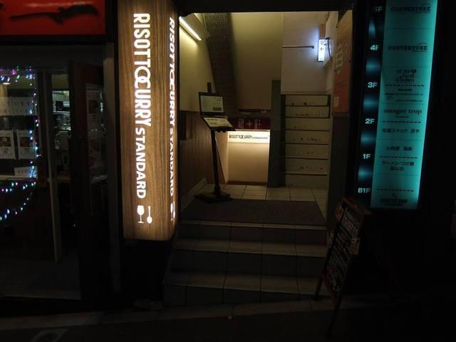 リゾットカレー・スタンダード(渋谷):寄り添って楽しもう!ワインを!リゾットカレーを!